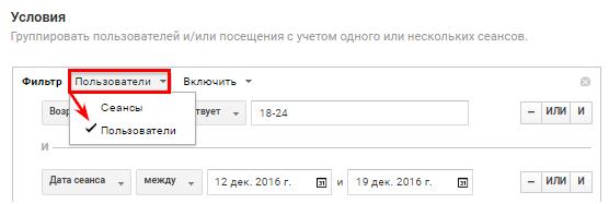 Фильтровать сегменты по пользователям или сеансам