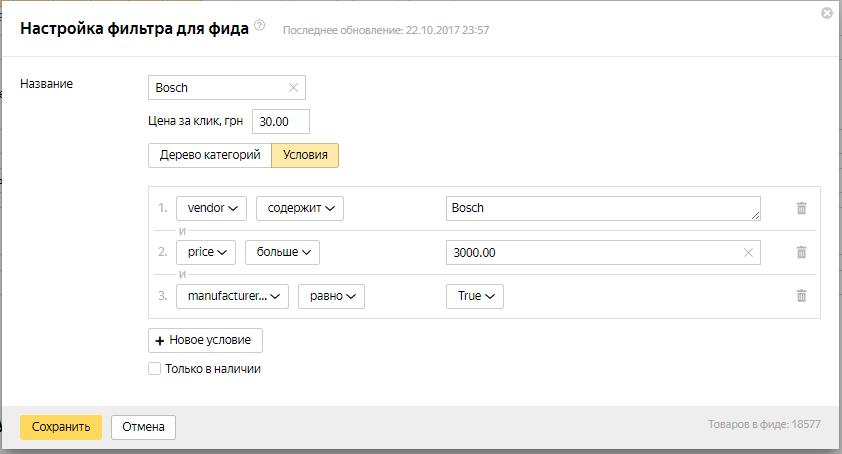 Фильтры для динамичесикх объявлений в директе при ручном управлении ставками