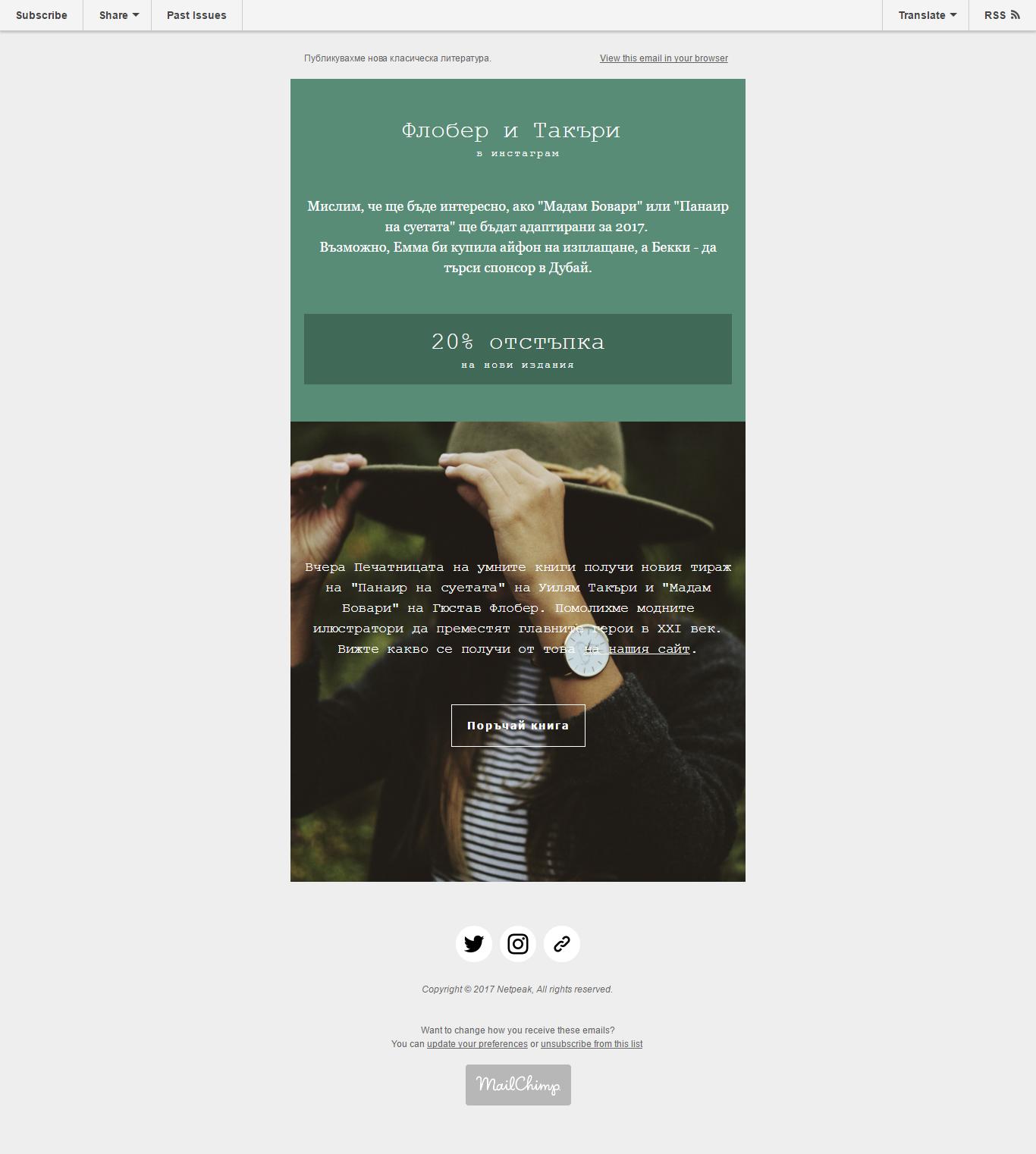 Преглед на писмото в браузъра
