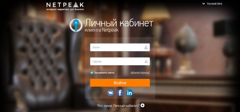 Личный кабинет клиента Netpeak