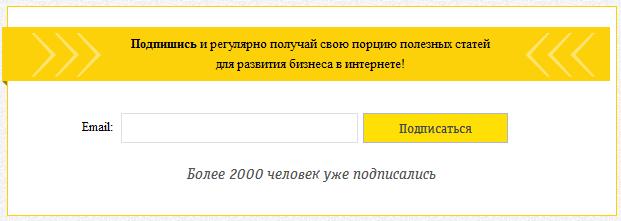форма подписки на рассылку