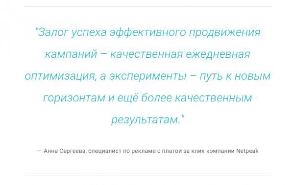 Фрагмент кейса в блоге Google