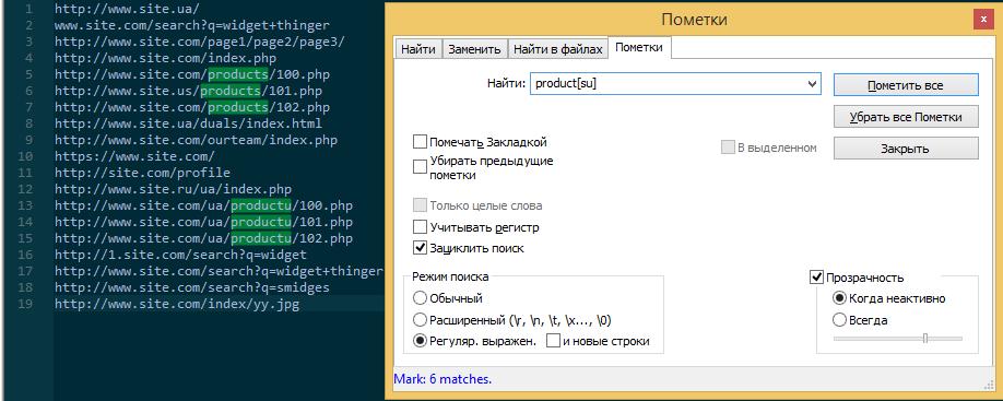 функция «Пометки» наглядно показывает результат поиска по заданной конструкции и позволяет быстро внести правки