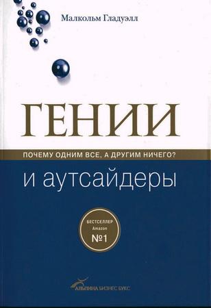 """""""Гении и аутсайдеры"""" Малкольма Гладуэлла"""