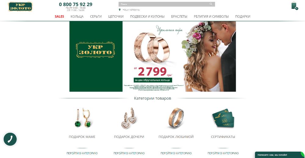 Главная сайта ювелирного интернет-магазина Укрзолото