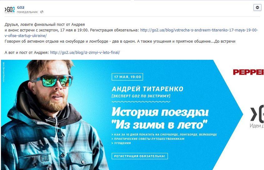 Встреча с Андреем Титаренко