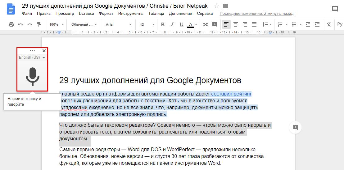 Голосовой ввод для гуглдоксов