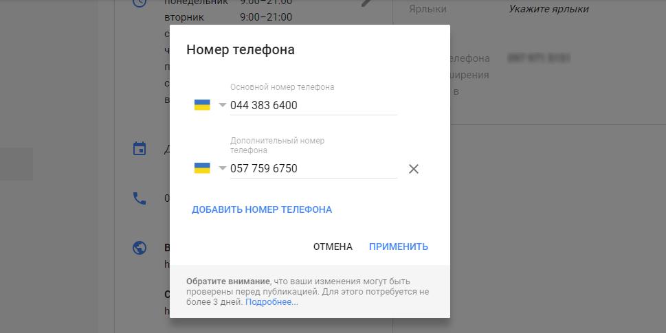 Как добавить дополнительные номера телефонов в Google Мой бизнес