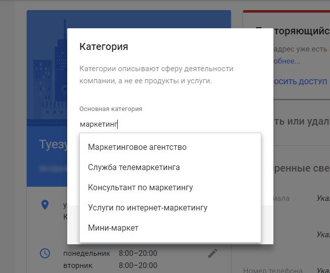 Как правильно заполнить категорию компании в Google мой бизнес