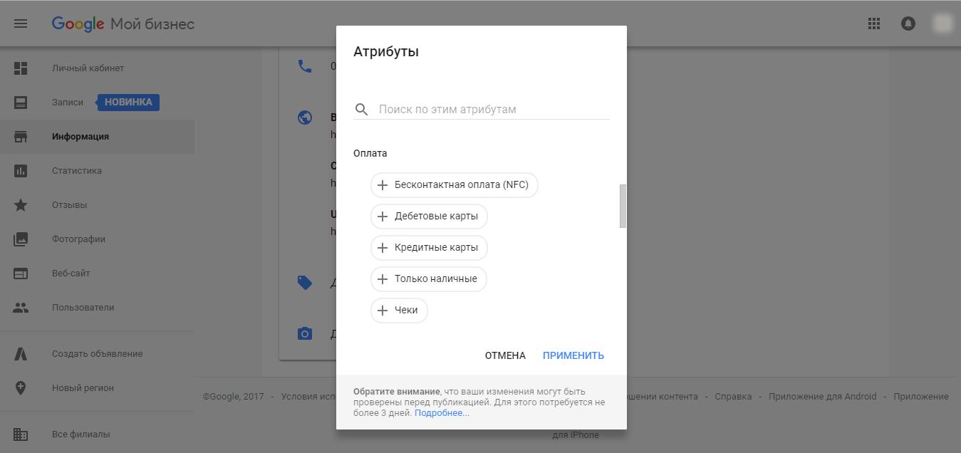 Какую дополнительную информацию указать в профиле компании в Google Мой бизнес