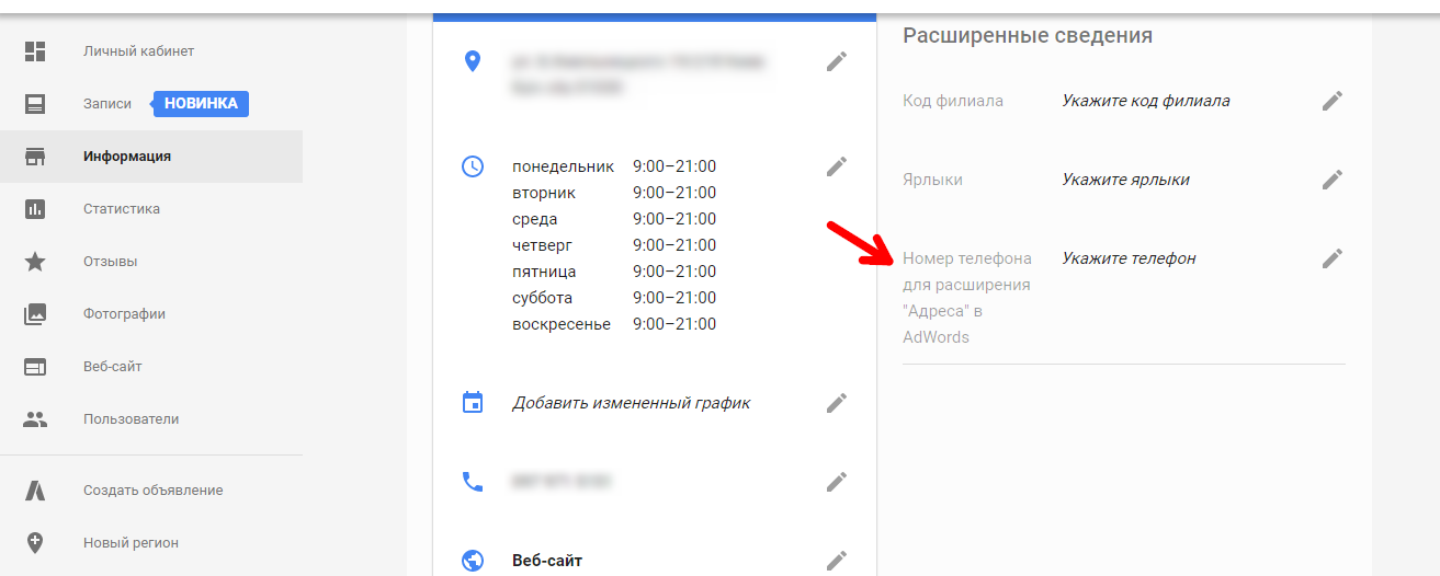 Как добавить номер телефона для отображения в расширениях AdWords