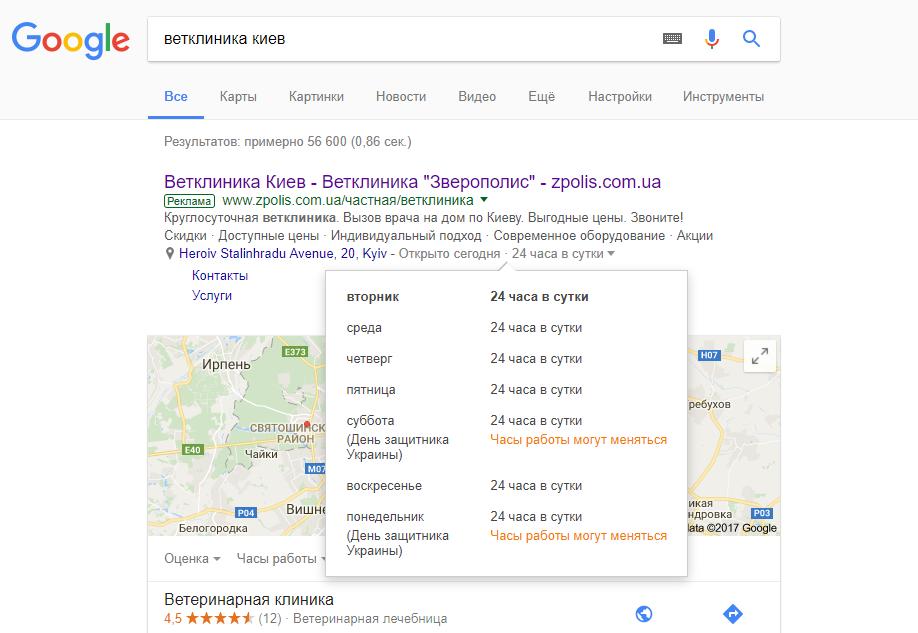 Информация из Google My Business доступна в объявлениях в поисковой выдаче Google, на Картах, в контекстно-медийной сети