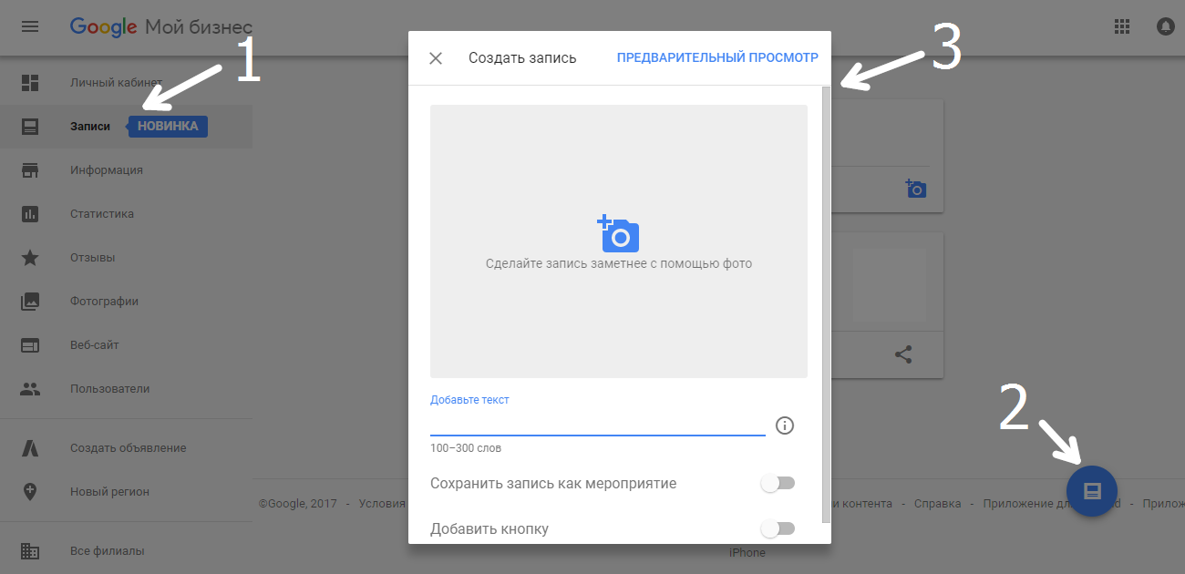 Что писать в Google Мой бизнес в блоке «Записи»