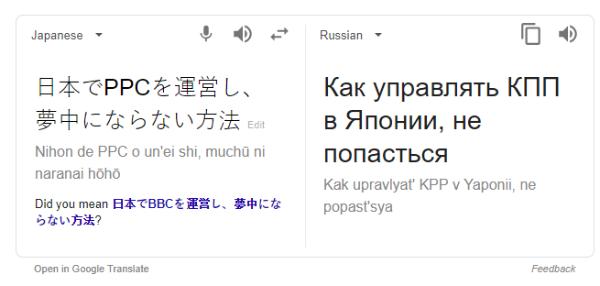 Google Translator перевел название этой статьи с русского на японский и обратно