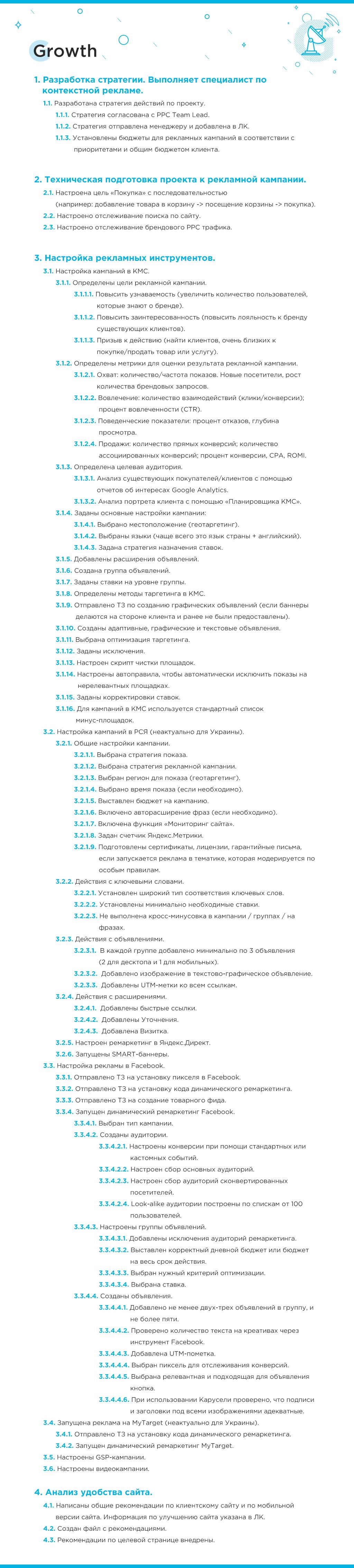 Пакет Growth контекстная реклама в Netpeak
