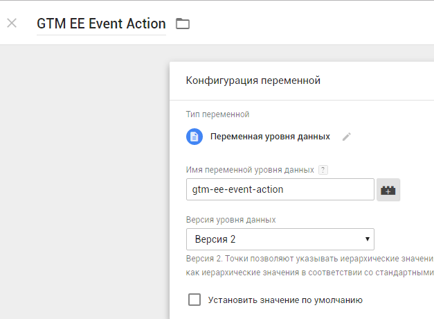 GTM EE Event Action