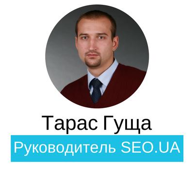 Тарас Гуща