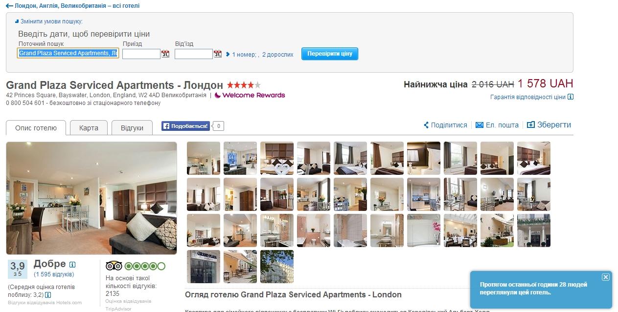 ua.hotels.com