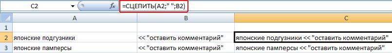 Объединять список фраз удобно при помощи функции Excel (СЦЕПИТЬ).