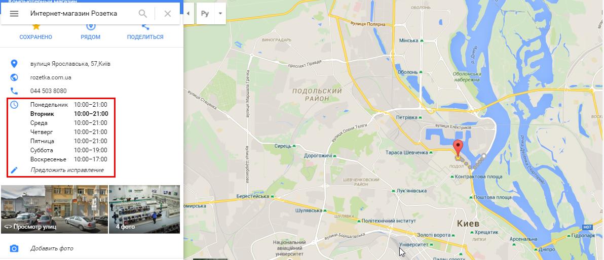 Также потенциальные клиенты смогут увидеть адрес и время работы компании на Google Картах