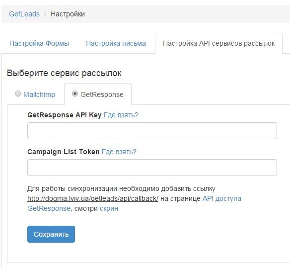 Если пользователь подписывается на рассылку блога Netpeak, скрипт загружает лид и все данные о нем в общую базу аккаунта блога в GetResponse