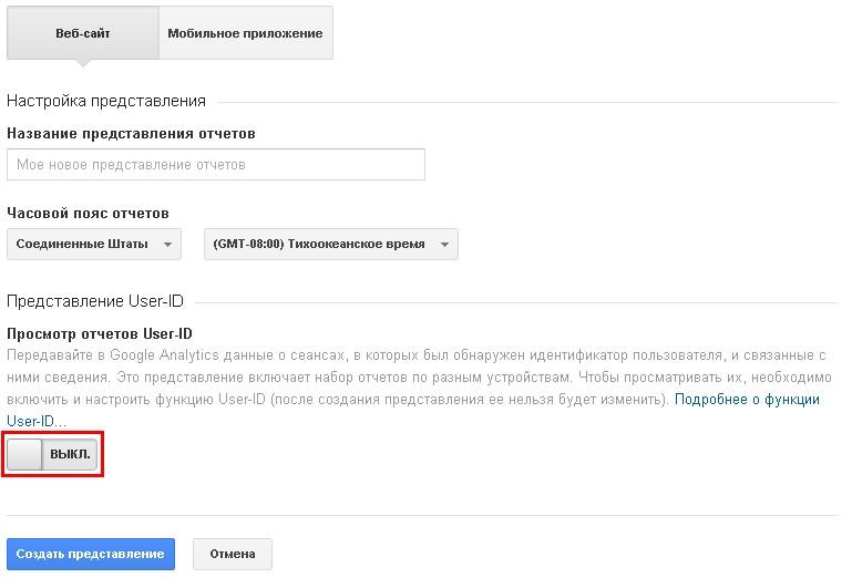 Для нового представления можно будет включить поддержку User-ID