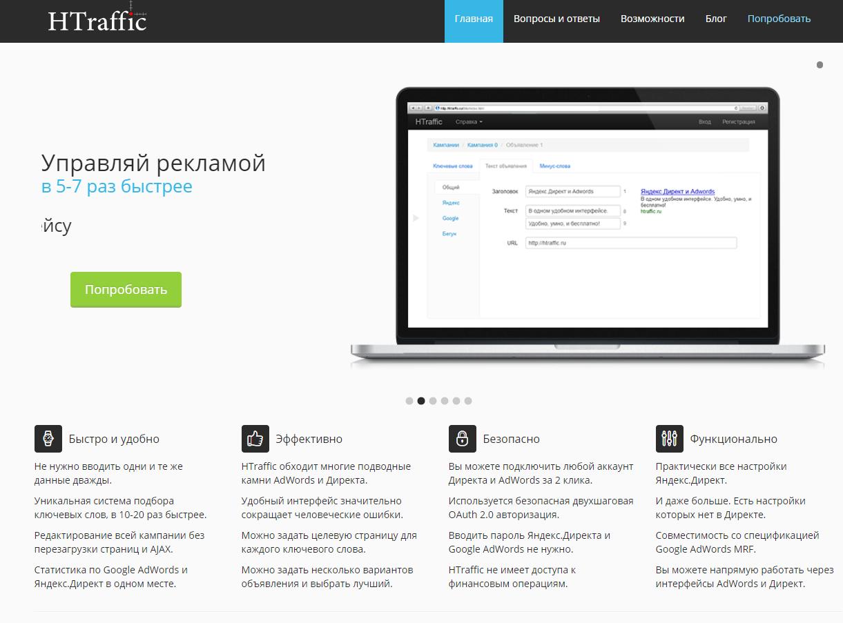HTraffic — сервис управления контекстной рекламой