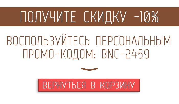 Пример персонального виджета для борьбы с брошенными корзинами для интернет-магазина одежды