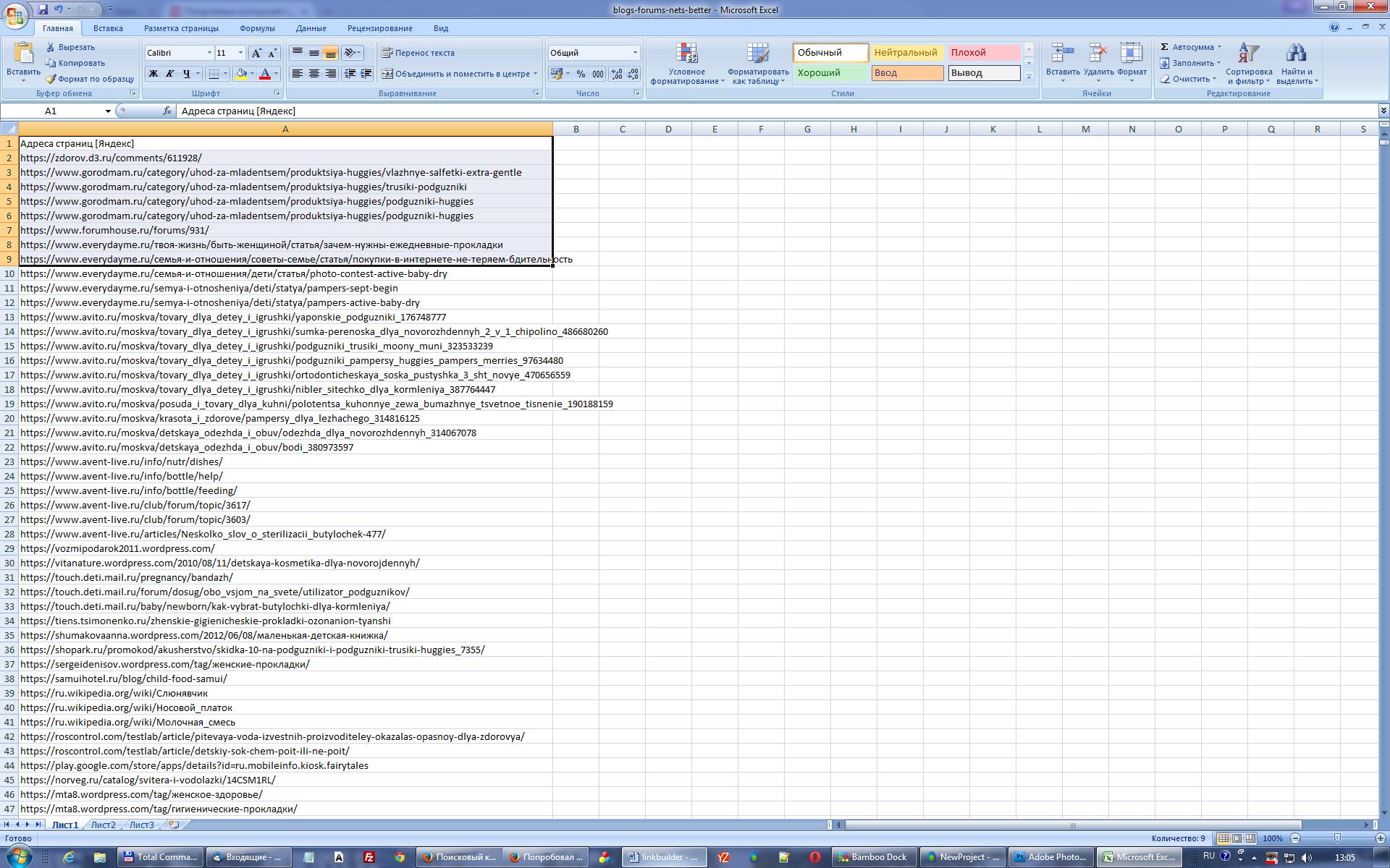 Сортировка по алфавиту в Excel