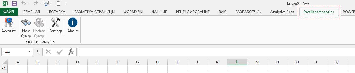 После установки в Excel появится новая одноименная вкладка «Excellent Analytics»