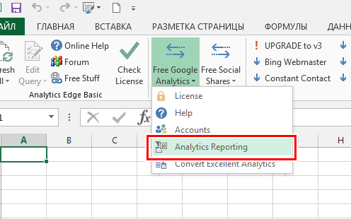На вкладке Analytics Edge в группе Connectors из выпадающего меню Free Google Analytics выбираете команду Analytics reporting