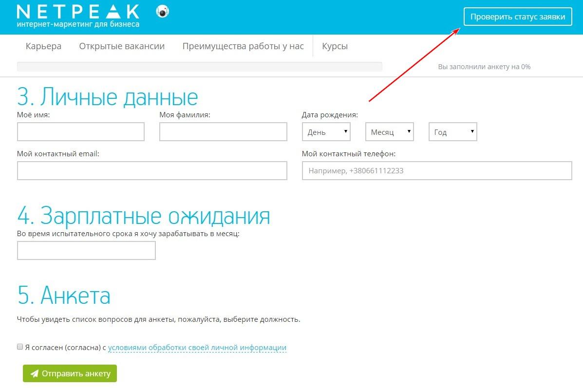 Для удобства соискателей мы внедрили функционал проверки статуса анкеты прямо на сайте