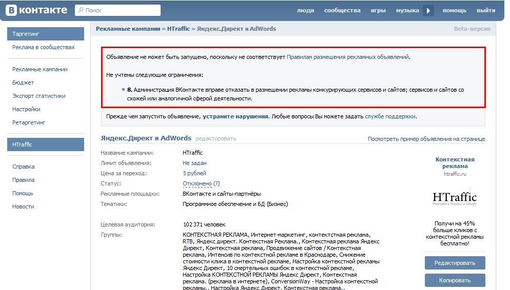 «ВКонтакте» написали, что считают нас конкурентами и не допустили нашу рекламу :)