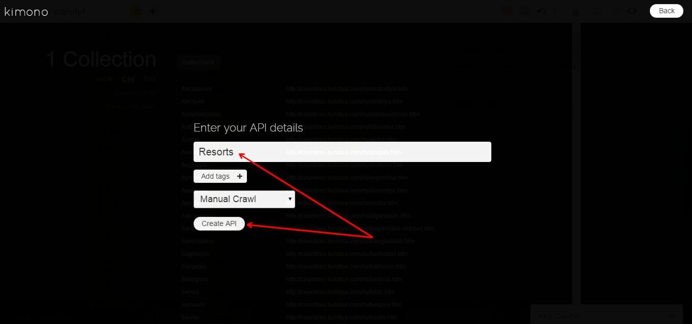 Создаем новое API в Kimono