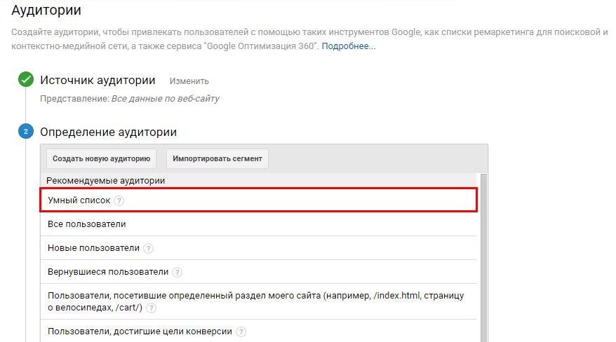 Умный список Google