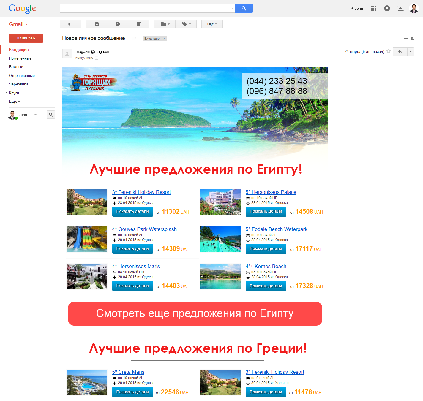 Пример триггерной email-рассылки