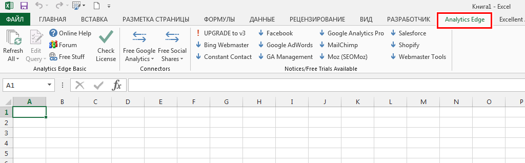 Установка Analytics Edge в Excel