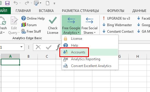 Добавьте аккаунт Google Analytics, из которого вы будете импортировать данные
