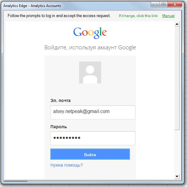 Далее следует нажать на Add Account и ввести почтовый адрес и пароль для входа в свой Google Account