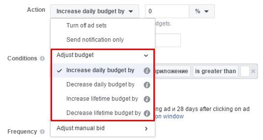 Увеличаване или намаляване на бюджета
