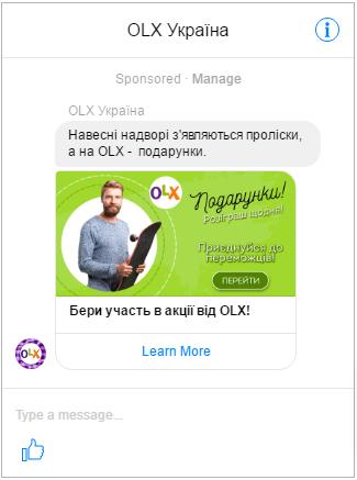 Пример за реклама в Messenger приложението