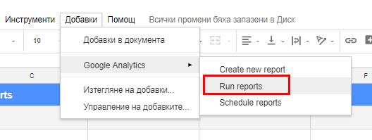 в меню «Добавки» пускаме функция «Run reports»