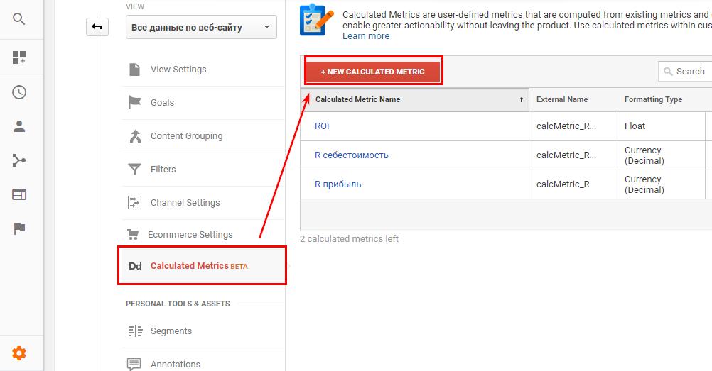 Изчисляване на персонализиран показател в Google Analytics