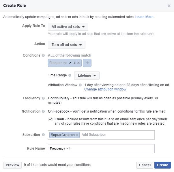 Създаване на автоматизирано правило във Facebook