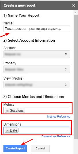 Да се избере нужният акаунт и измерваните данни «Metrics & Dimensions»