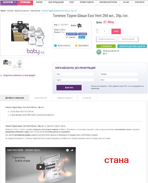 Пример за продуктова страница след оптимизация