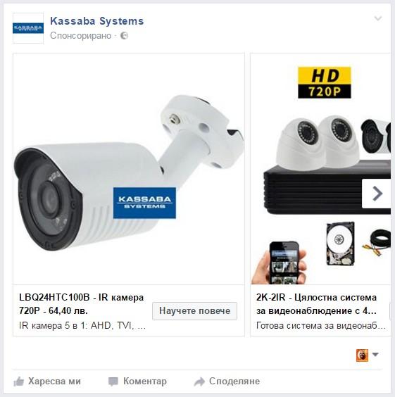 Динамичен ремаркетинг във Facebook