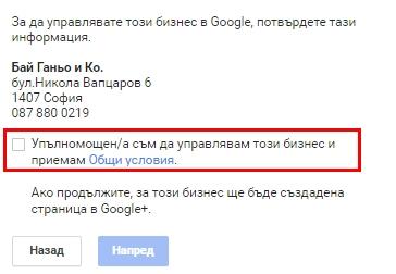 Проверете всички въведени данни и потвърдете създаването на акаунта в Google My Business
