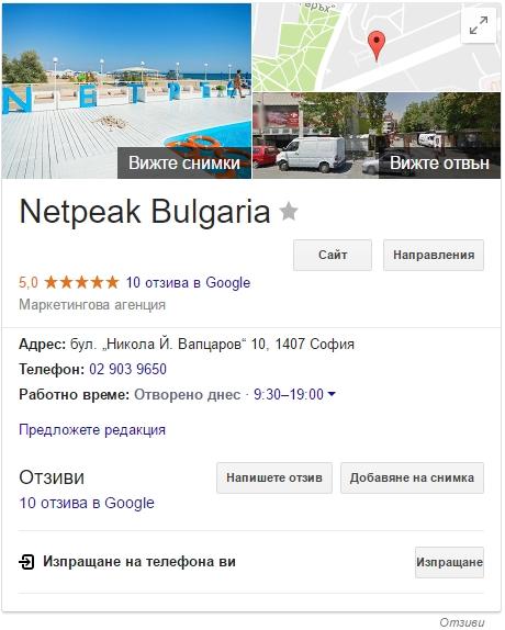 компания в Google карти