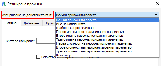 AdWords Редактор
